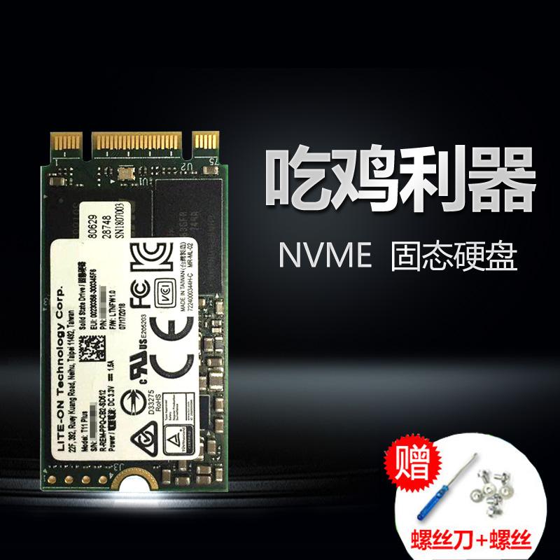 LITEON 建兴T11 plus 256G M 2 2242 PCI-E NVME笔记本台式机一体