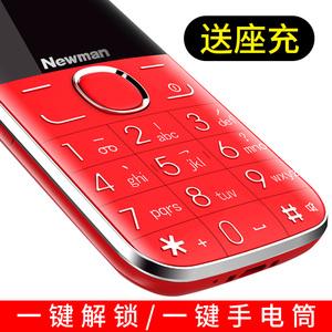 【声音大】纽曼L520移动直板老人手机大字大声大屏超长待机正品老年机功能机大按键电信版老年手机4g全网通