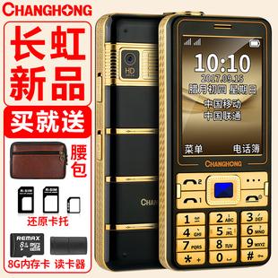 官方旗舰 Changhong/长虹 Ga568老年手机超长待机大字大声老人手机正品大屏老年机直板移动老人机经典诺基亚