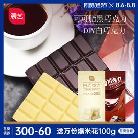 展艺黑白巧克力块100g 可可脂巧克力排烘焙用棒棒糖蛋糕淋面原料图片