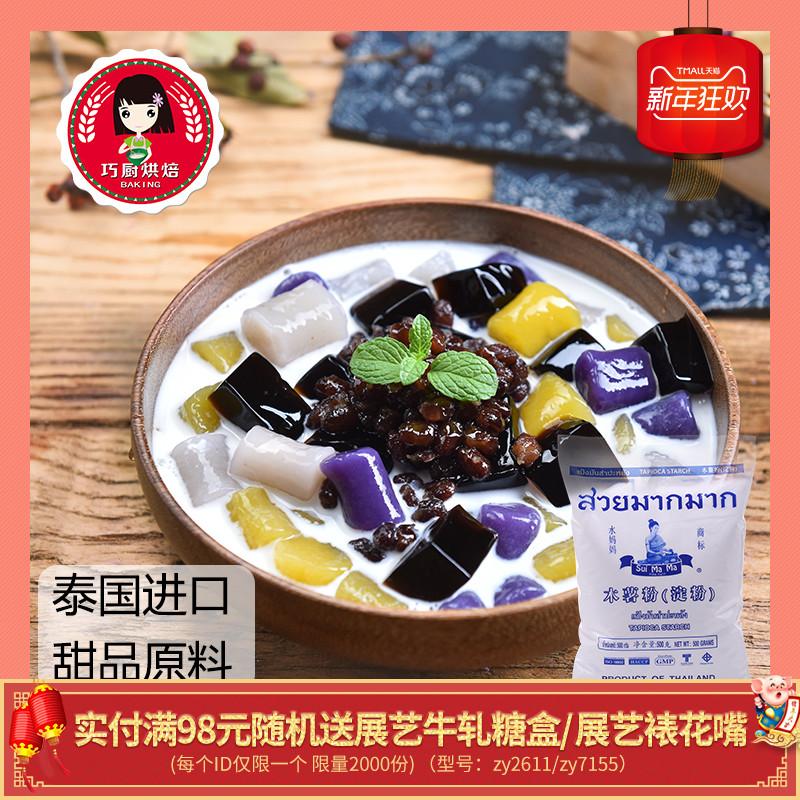 泰国进口水妈妈木薯粉芋圆粉500g 木薯淀粉生粉甜品原料
