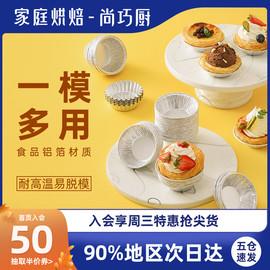 尚巧廚-蛋撻皮蛋撻模具托錫紙杯一次性缽仔糕烘焙烤箱家用錫紙托圖片