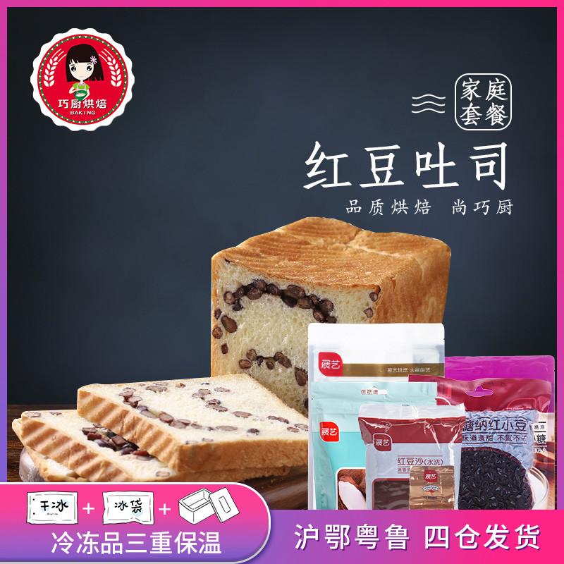 【Умный шеф-повар Baking_Toast пакет пакет】 новый Молочный тост ручной работы пакет Масляные дрожжи