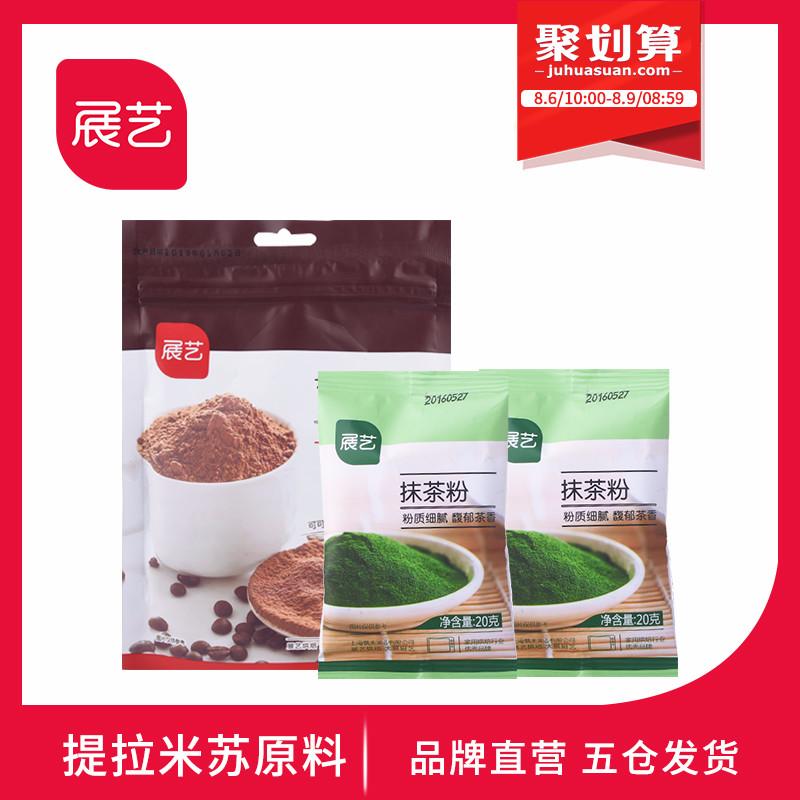 【巧厨烘焙展艺可可粉100gx1袋+抹茶粉20gx2袋】提拉米苏蛋糕原料