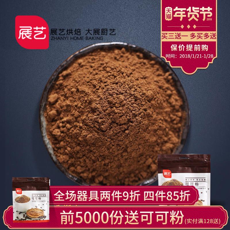 【巧厨烘焙】展艺可可粉 提拉米苏蛋糕巧克力装饰 脏脏包原料100g