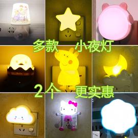 小夜灯 插电卧室床头灯梦幻宝宝喂奶灯光控LED插座灯带开关起夜灯