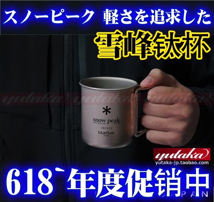 日本雪峰Snow Peak 450ml 300双层钛杯保温水杯子 户外咖啡杯e104