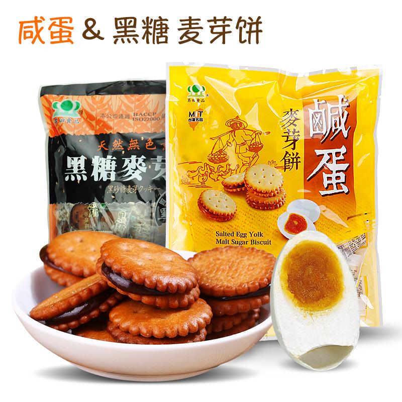台湾零食 咸蛋麦芽饼黑糖夹心咸蛋黄饼干升田无添加 正品 500g