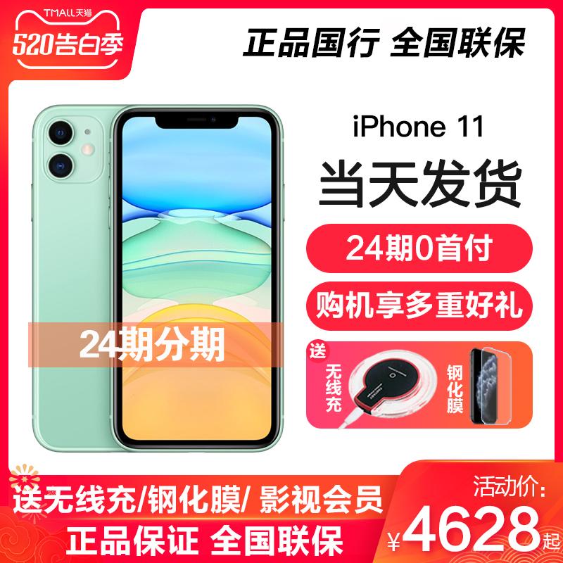 当天发【24期分期/送无线充】Apple/苹果 iPhone 11 手机现货4G全网通新款iphone11 pro max国行正品保证xs