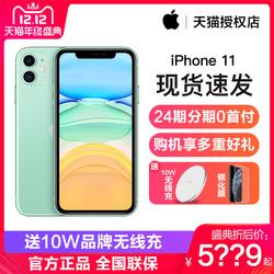 24期分期【送10w無線充】Apple/蘋果 iPhone 11 手機新款iphone11 pro max官方旗艦店國行xr/xs max