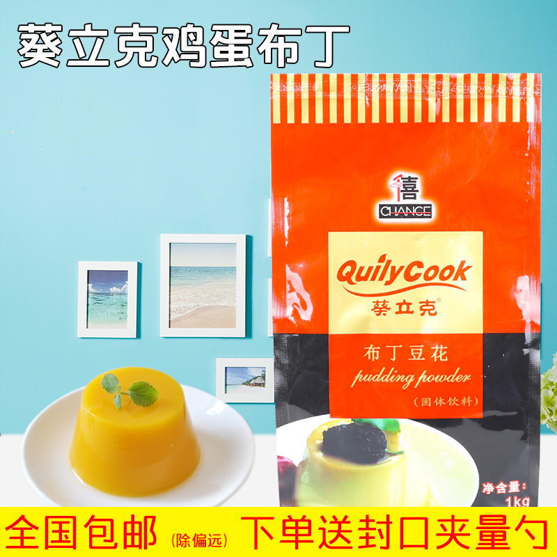 Qianxi kuilike pudding powder milk mango strawberry cheese egg jelly powder DIY milk tea shop special raw materials