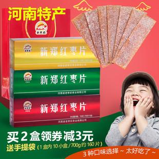 老枣农枣片河南特产新郑枣片红枣片枣干烟盒装700克原味泡茶野酸