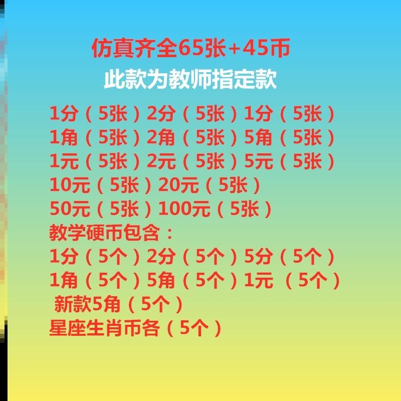 Китайские деньги Артикул 643079316774