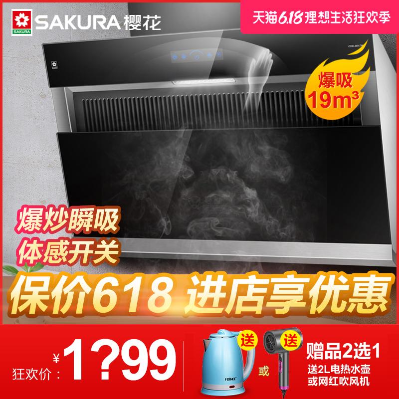 樱花Z304侧吸式大吸力抽吸油烟机脱排厨房电器家自清洗挥手免拆洗
