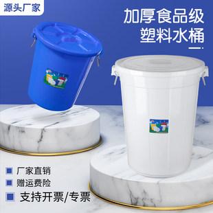 塑料加厚家用储水桶熟料食品级发酵桶120升腌菜酿酒圆形桶大白桶