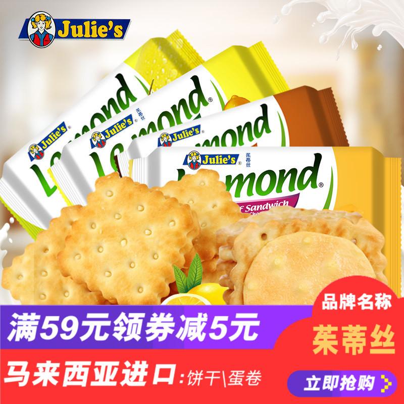 进口零食茱蒂丝雷蒙德夹心饼干柠檬芒果乳酪巧克力三种口味组合