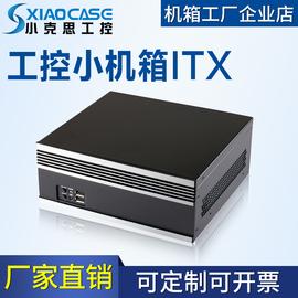 工控小机箱itx铝面板迷你工业电脑主机家用HTPC卧式Flex电源定制