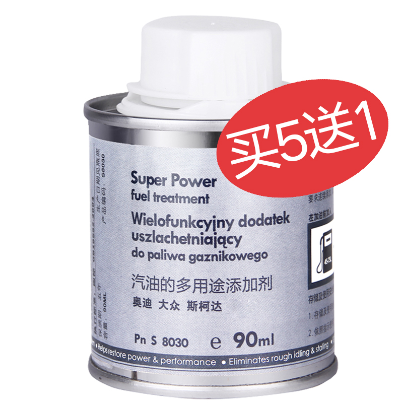 神彩适用于奥迪大众汽油添加剂燃油宝除积碳清洗剂燃油添加剂1瓶
