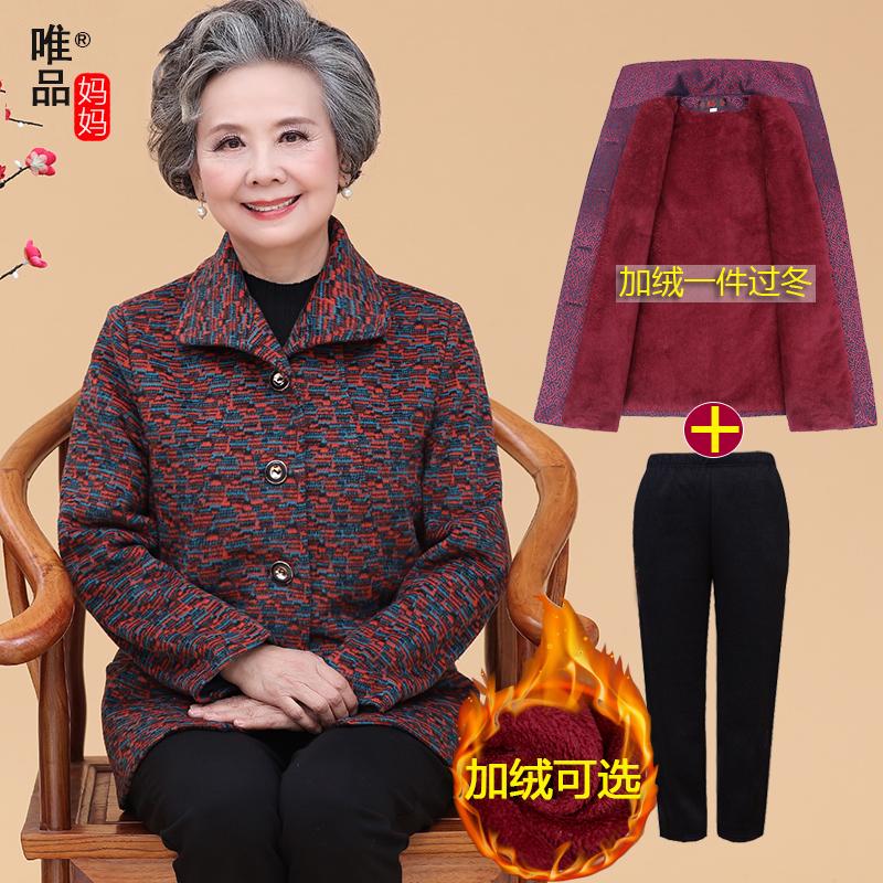 新品冬装中老年女装60岁妈妈装春秋冬毛呢外套奶奶老年大码上衣服