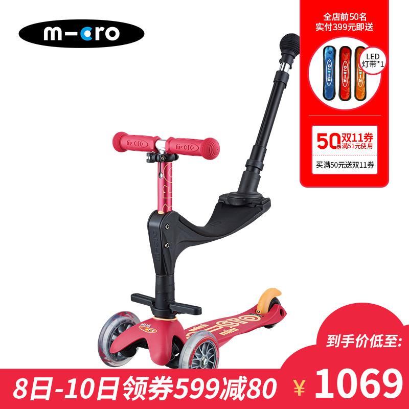 瑞士micro迈古米高儿童滑板车3轮可调节高度三合一多功能带手推杆1149.00元包邮