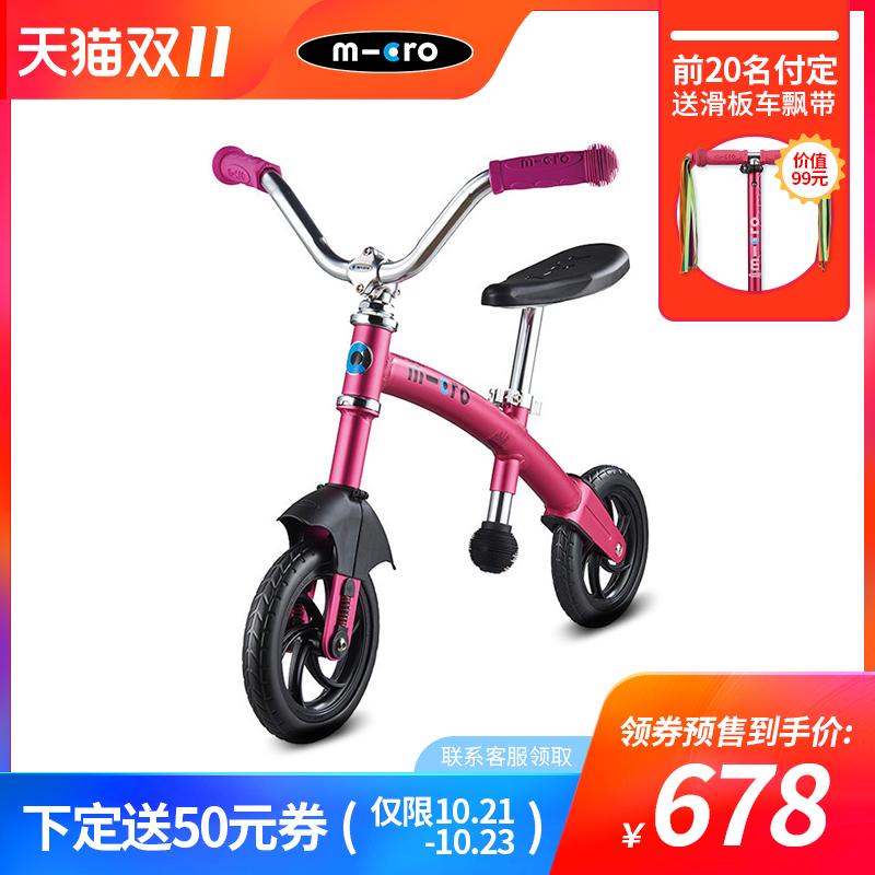 瑞士micro迈古米高平衡车儿童宝宝无脚踏滑步车滑行车双轮学步车,可领取80元天猫优惠券