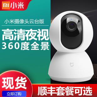小米摄像头2K家用360度高清无线wifi手机远程摄像机监控室内家庭网络监视器宠物室外全景米家智能1080p云台版价格