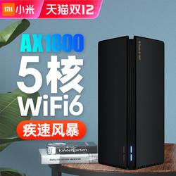 小米路由器AX1800家用双千兆端口5G双频2000M穿墙王高速WiFi6游戏加速AIoT大户型高通五核无线漏由