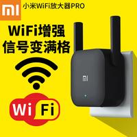 Сяоми wifi увеличить устройство PRO беспроводной сигнал увеличение портативный домой укреплять в продолжать устройство расширять расширять большой маршрутизация
