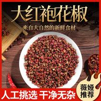 【薇娅推荐】大红袍花椒厨房调味品大料食用特级干花椒50g*2瓶装