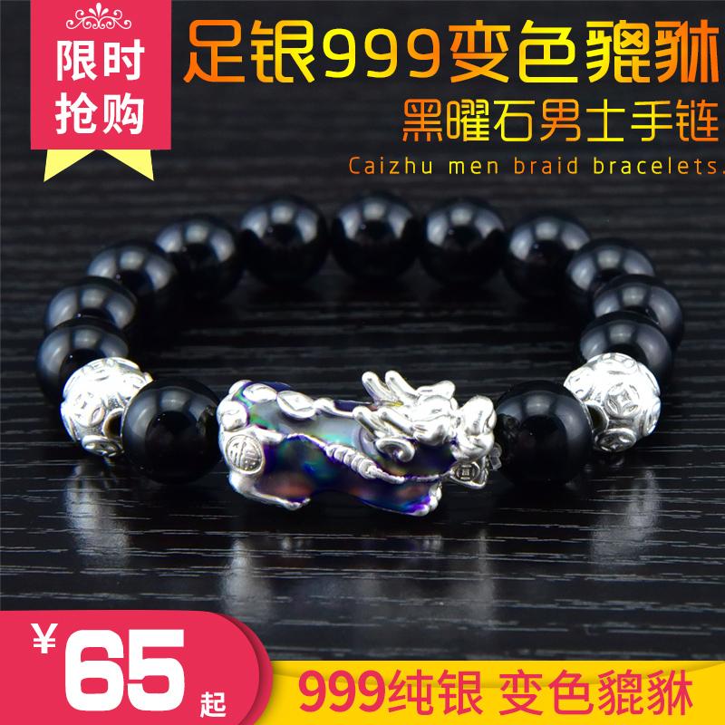 佛珠链999