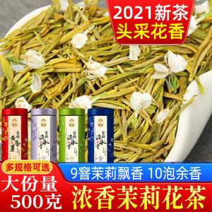 汪满田茉莉花茶叶特级浓香型新茶叶
