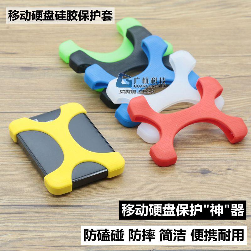 2.5寸移动硬盘硅胶保护套硬盘包防摔防撞防护套适用西数希捷东芝