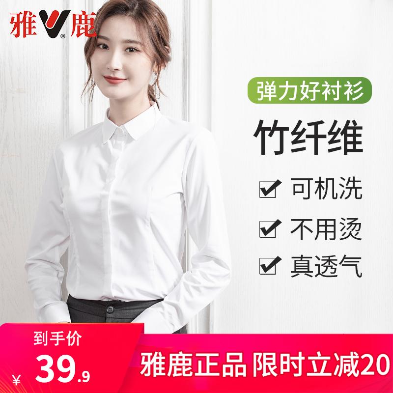雅鹿白衬衫女长袖2020秋季薄款职业正装工作服气质修身短袖衬衣寸