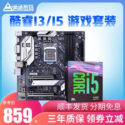 主板CPU套装优缺点有什么