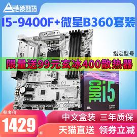 intel/英特尔I5 9400F主板CPU套装六核搭微星B360M MORTAR/B365M图片
