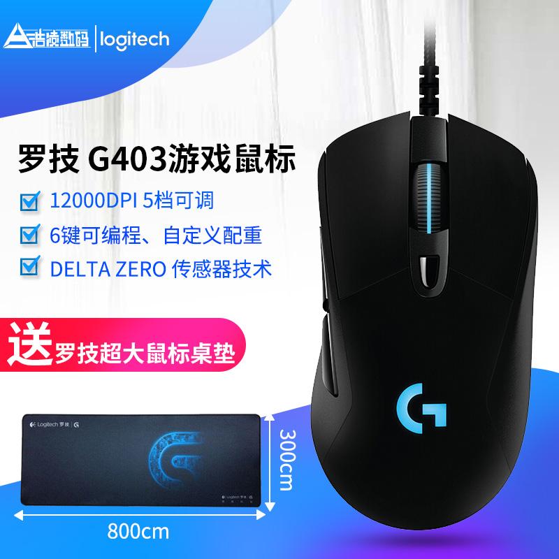 罗技G403有线/无线双模RGB游戏鼠标英雄联盟LOL绝地求生吃鸡游戏