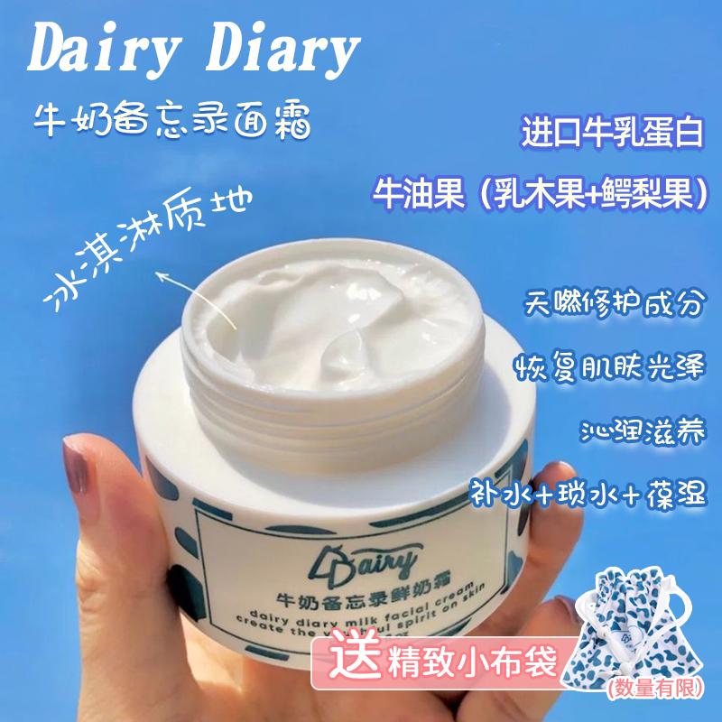 牛奶备忘录鲜牛奶面霜50g