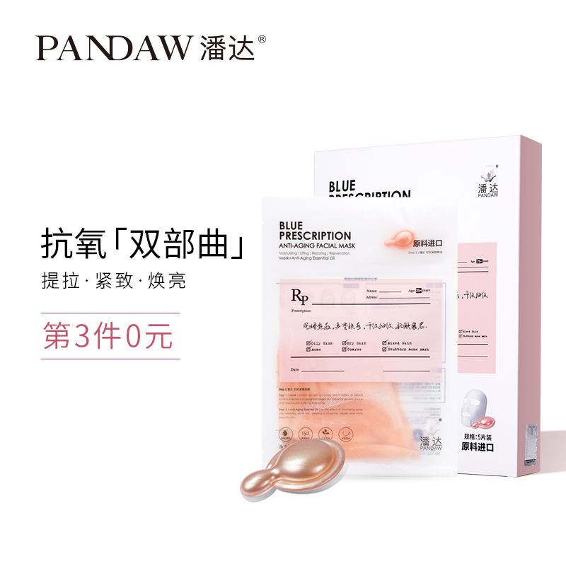 pandaw潘达抗氧紧致精油胶囊面膜女收缩毛孔补水保湿提拉紧致