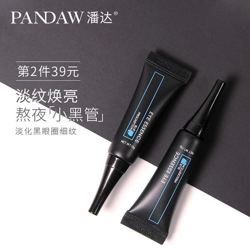 pandaw 潘达眼霜精华淡化黑眼圈眼袋细纹改善暗沉紧致补水保湿