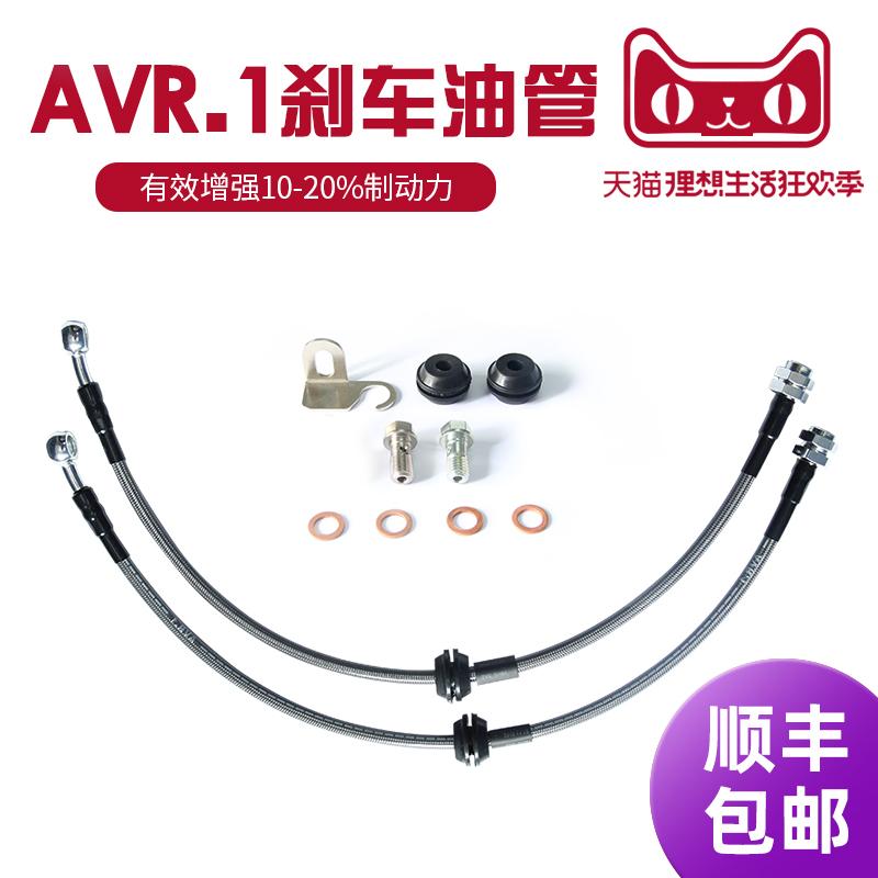 丰田汉兰达陆地巡洋舰红杉 AVR.1 改装刹车油管钢喉
