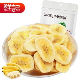 【鲜记 阳光脆香蕉片120g】休闲零食蜜饯水果香蕉片芭蕉干图片