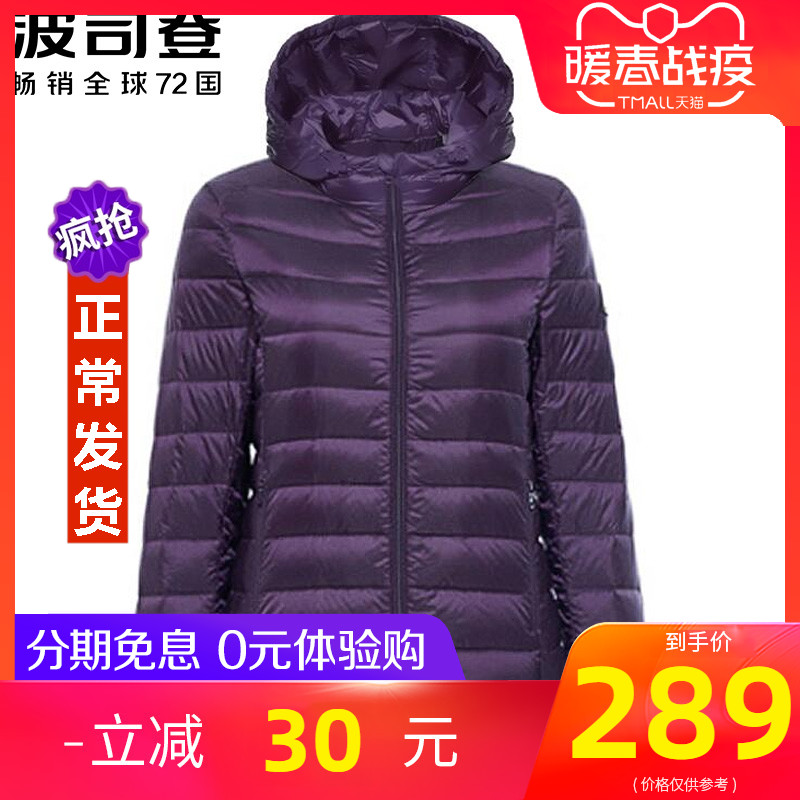Bosden light and thin down jacket for middle-aged and old women short style mother large super thin thin down jacket for women 200 Jin fat mm