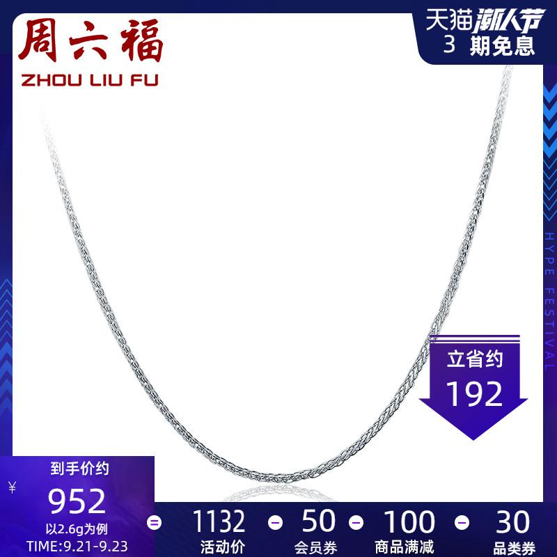 周六福PT950挚爱正品铂金项链女时尚白金锁骨细链子肖邦链细素链