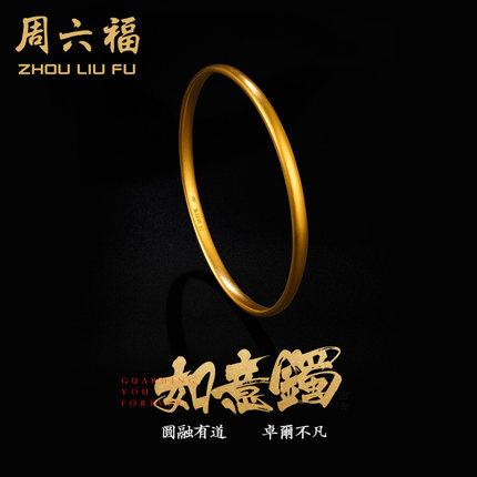 优缺点分析:ZLF/周六福黄金手镯选购小心别踩坑,看完再买不迟