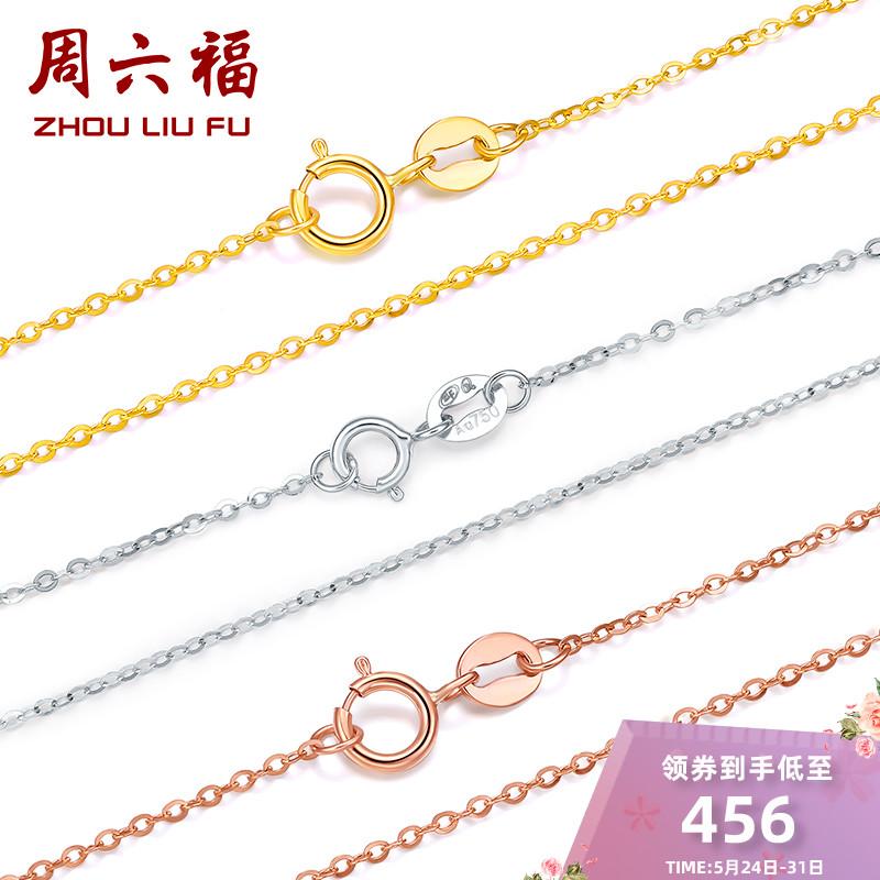 周六福18K金项链女多彩黄金色O字链玫瑰金锁骨链素链白红彩金链