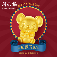 周六福珠宝黄金转运珠女3D硬金足金999萌鼠手绳定价AD164831