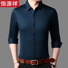 爸爸装 寸衫 纯色商务含羊毛薄款 春秋季 恒源祥衬衫 衬衣 男士 中年长袖