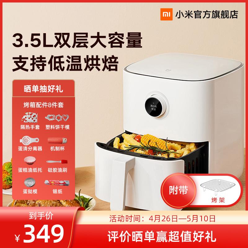 小米米家智能空气炸锅3.5L家用多功能薯条机烤箱大容量全自动新款