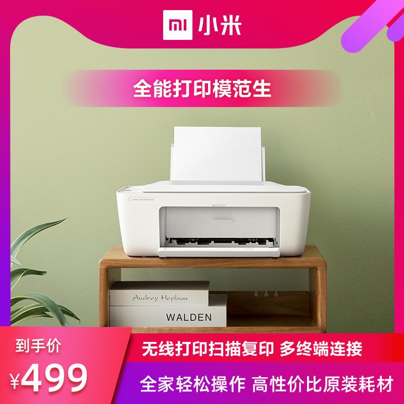 小米米家喷墨打印一体机彩色打印复印扫描家用小型学生无线wifi多功能错题试卷学习办公喷墨打印机