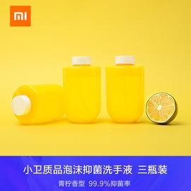 小卫质品泡沫抑菌洗手液青柠香型三瓶装米家自动洗手机套装莎莉版